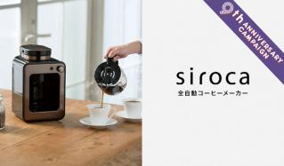 SIROCA -全自動コーヒーメーカーのセールをチェック