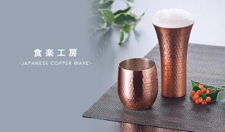 食楽工房 -JAPANESE COPPER WARE-のセールをチェック