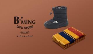 B:MING LIFE STORE by BEAMS KIDS&HOME(ビームス)のセールをチェック
