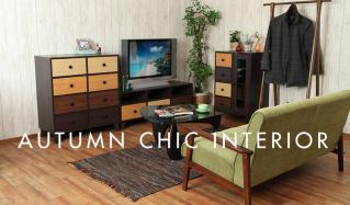 AUTUMN CHIC INTERIORのセールをチェック