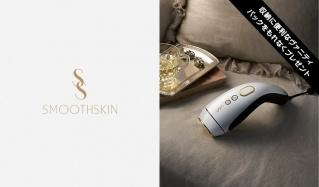 最新テクノロジーで全身脱毛ホームケア-SMOOTHSKIN-(スムーズスキン)のセールをチェック