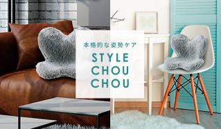 本格的な姿勢ケア STYLE  CHOU CHOUのセールをチェック