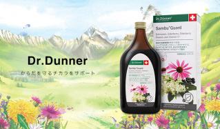 空気が乾燥する季節 からだを守るチカラをサポートDr.Dunner(フローラ)のセールをチェック