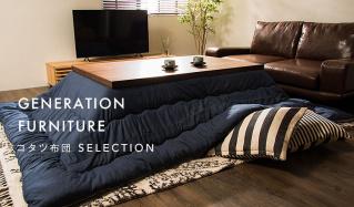 GENERATION FURNITURE-コタツ布団 SELECTION-_(ジェネレーションファーニチャー)のセールをチェック