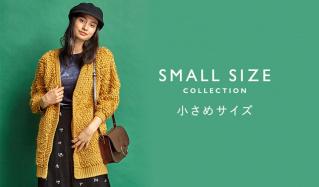 SMALL SIZE COLLECTION -小さめサイズ-のセールをチェック