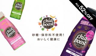 砂糖・保存料不使用!おいしく健康に -CHIA BOOST-(チアブースト)のセールをチェック