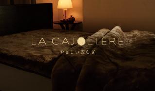 LA CAJOLIERE -やさしい安らぎ-のセールをチェック