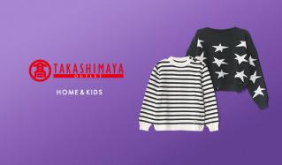 TAKASHIMAYA HOME&KIDSのセールをチェック