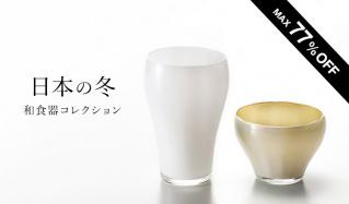 日本の冬 和食器コレクションのセールをチェック