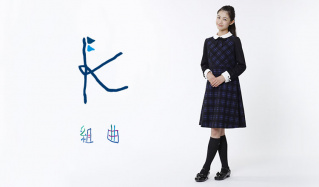 組曲 KIDS -卒入学のご準備に-のセールをチェック