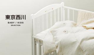 東京西川_KIDS寝具特集のセールをチェック