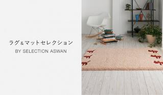 ラグ & マットセレクション BY SELECTION ASWANのセールをチェック