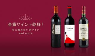 金賞ワインで乾杯! -冬に飲みたい赤ワイン and more-(セレクションミリオンショウジ)のセールをチェック