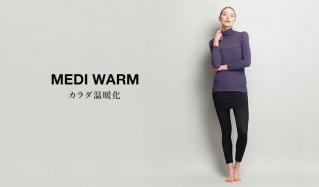 MEDI WARM カラダ温暖化(グッズマン)のセールをチェック