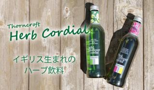 健康と美容効果に最適なコーディアル -THORNCROFT HERB CORDIALのセールをチェック