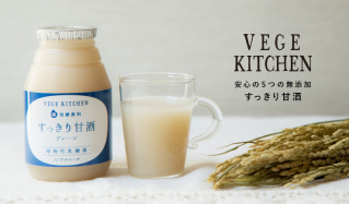安心の5つの無添加 すっきり甘酒 VEGE KITCHEN(ベジキッチン)のセールをチェック