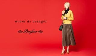AVANT DE VOYAGER/PURIFIER(アバン デ ボヤージ)のセールをチェック