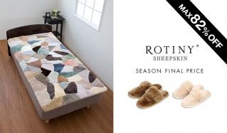 ROTINY SHEEPSKIN -SEASON FINAL PRICE-(ロティニー・シープスキン)のセールをチェック