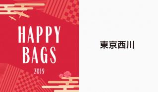 東京西川-HAPPY BAG and more-のセールをチェック