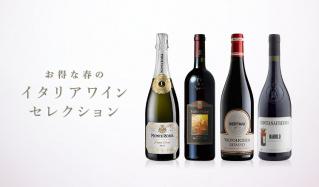 お得な春のイタリアワインセレクションのセールをチェック