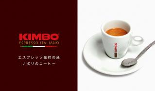 エスプレッソ発祥の地ナポリのコーヒー -KIMBO COFFEE-(キンボ)のセールをチェック