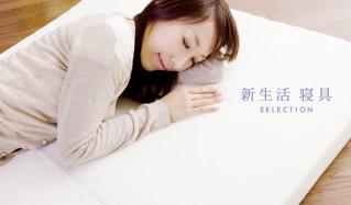 新生活 寝具 SELECTIONのセールをチェック