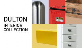 DULTON -INTERIOR COLLECTION-のセールをチェック