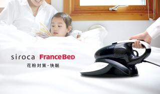 SIROCA /FRANCE BED -花粉対策・快眠-のセールをチェック