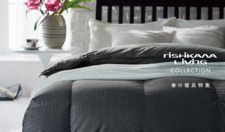 NISHIKAWA LIVING  -春の寝具特集-のセールをチェック