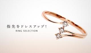 指先をドレスアップ!〜RING SELECTION〜のセールをチェック
