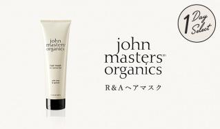 JOHN MASTERS ORGANICS -R&A ヘアマスク-(ジョンマスターオーガニック)のセールをチェック