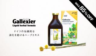 ドイツの伝統的な消化を助けるハーブエキス Gallexier(サルス)のセールをチェック