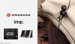 AMADANA / imp.(アマダナ)のセールをチェック