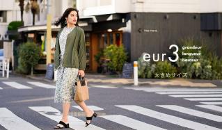 EUR3-大きめサイズ-(エウルキューブ)のセールをチェック
