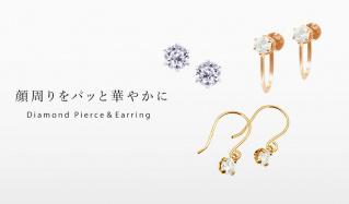 顔周りをパッと華やかに〜Diamond Pierce/Earring 〜のセールをチェック