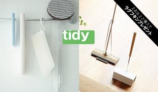 TIDY(ティディ)のセールをチェック