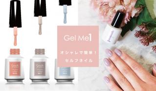 GELME1-オシャレで簡単!セルフネイル-(ジェルミーワン)のセールをチェック