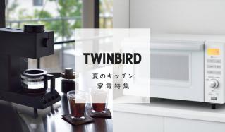 TWINBIRD -夏のキッチン家電特集-(ツインバード)のセールをチェック