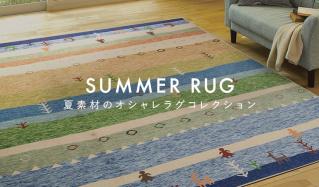 SUMMER RUG -夏素材のオシャレラグコレクション-のセールをチェック