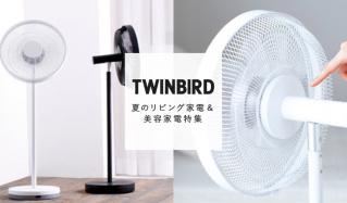 TWINBIRD -夏のリビング家電&美容家電特集-(ツインバード)のセールをチェック