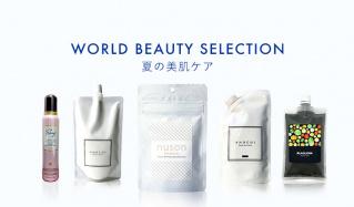 WORLD BEAUTY SELECTION-夏の美肌ケア-のセールをチェック