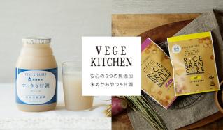 安心の5つの無添加 米ぬかおやつ&甘酒 VEGE KITCHEN(ベジキッチン)のセールをチェック