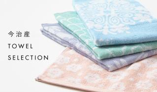 今治産タオルセレクション -清潔・良質 -のセールをチェック