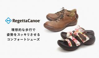 REGETTA CANOE(リゲッタカヌー)のセールをチェック