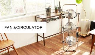 FAN & CIRCULATOR -おしゃれな扇風機-のセールをチェック
