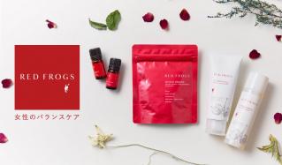 REDFROGS-女性のバランスケア-のセールをチェック