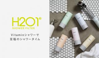 H2O1-Vitaminシャワーで至福のシャワータイム-(エイチツーオーワン)のセールをチェック