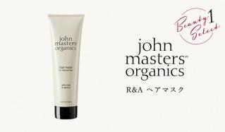 R&A ヘアマスク -JOHN MASTERS ORGANICS-(ジョンマスターオーガニック)のセールをチェック