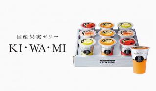 国産果実ゼリー『KI・WA・MI』(セレクション_ホクシンフーズ)のセールをチェック
