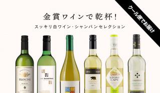 金賞ワインで乾杯!スッキリ白ワイン・シャンパンセレクション(セレクションミリオンショウジ)のセールをチェック
